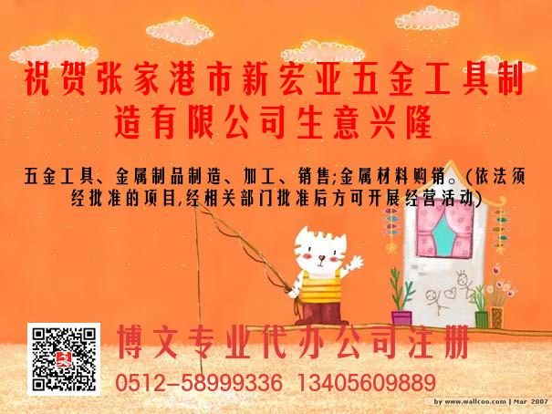 恭喜张家港市新宏亚五金工具制造有限公司注册成功锦绣前程 !