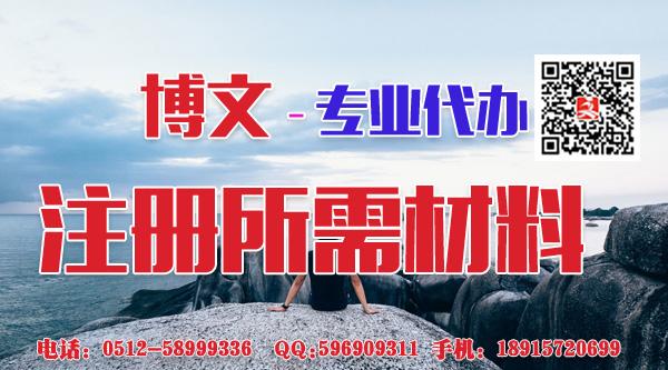 张家港注册个体工商户流程